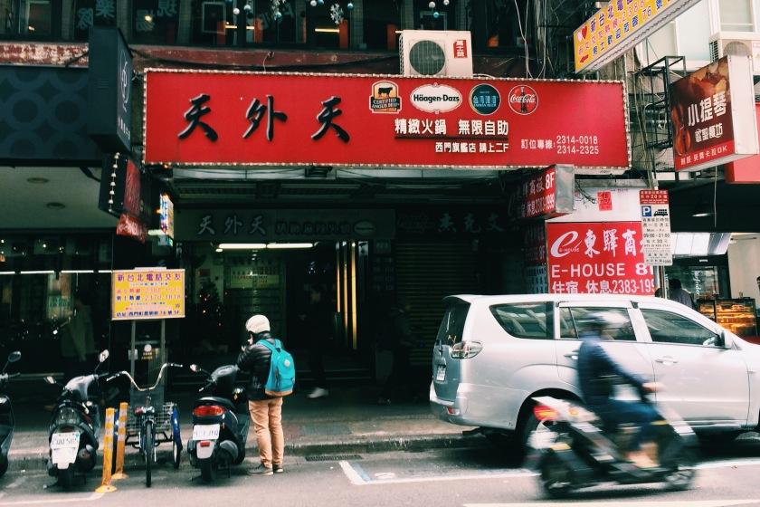 Tian Wai Tian